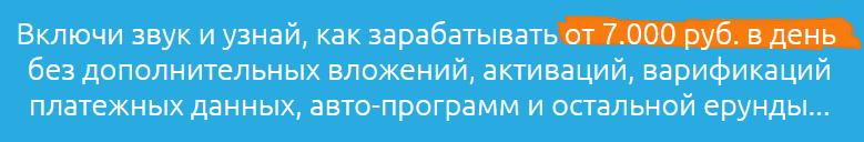 Заработай сам От 45 000 до 60 000 рублей в неделю BbNVG