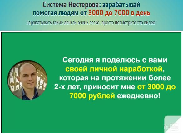 Система Нестерова: зарабатывай помогая людям от 3000 до 7000 в день Sb9ze