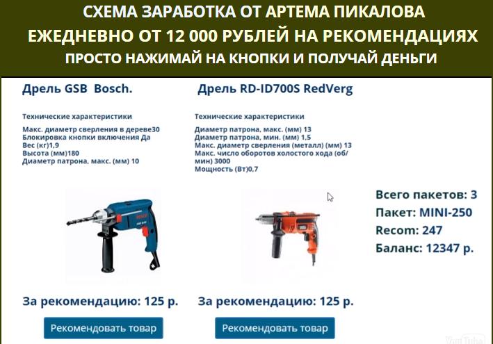 Получайте 20000 рублей в день от компании Домун Финанс JkDCb