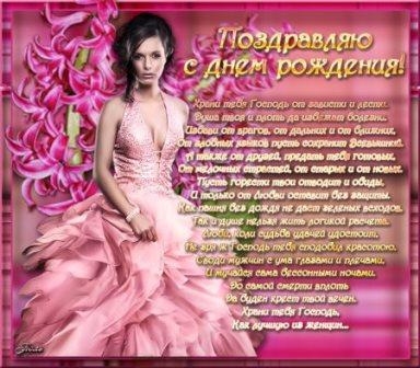 С Днём рождения,  Ирина NfVdW