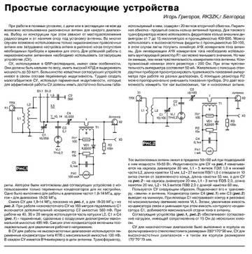 СУ по схеме RK3ZK журнал