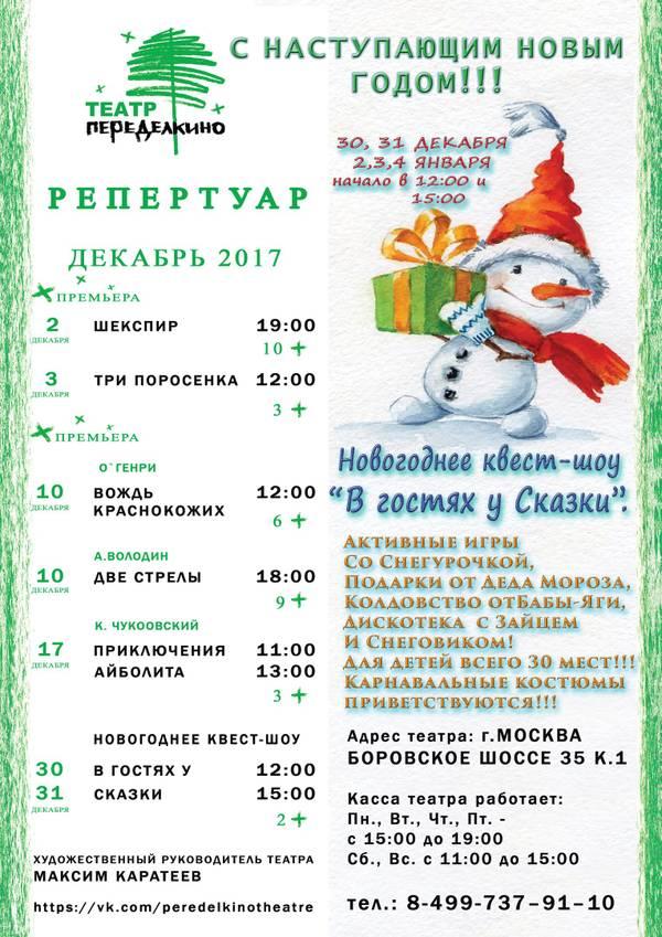 Декабрь - репертуар театра Переделкино