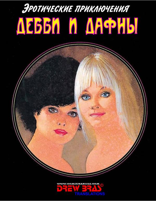 Дебби и Дафна